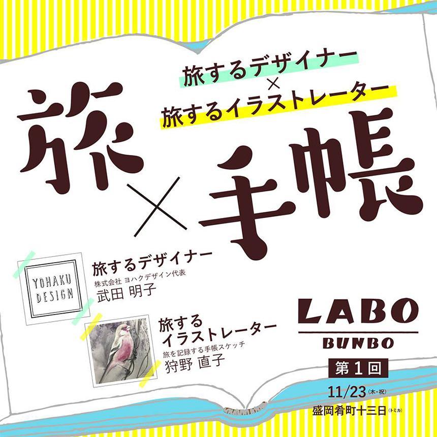 11/23(木)開催  BUNBO labo 第1回トークイベント『旅×手帳』  「旅するデザイナー」武田 明子さんと「旅するイラストレーター」狩野 直子さんによる旅と手帳にまつわるトークイベント。
