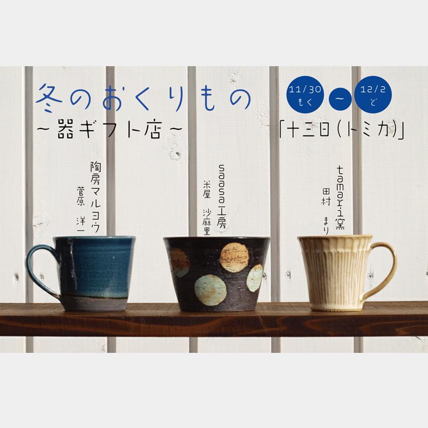 11/30(木)〜12/2(土)開催  「冬のおくりもの〜器ギフト店〜」in ギャラリーsu-kima saasa⼯房の器を中⼼に、陶房マルヨウ・ tamari窯のマグカップを販売します。