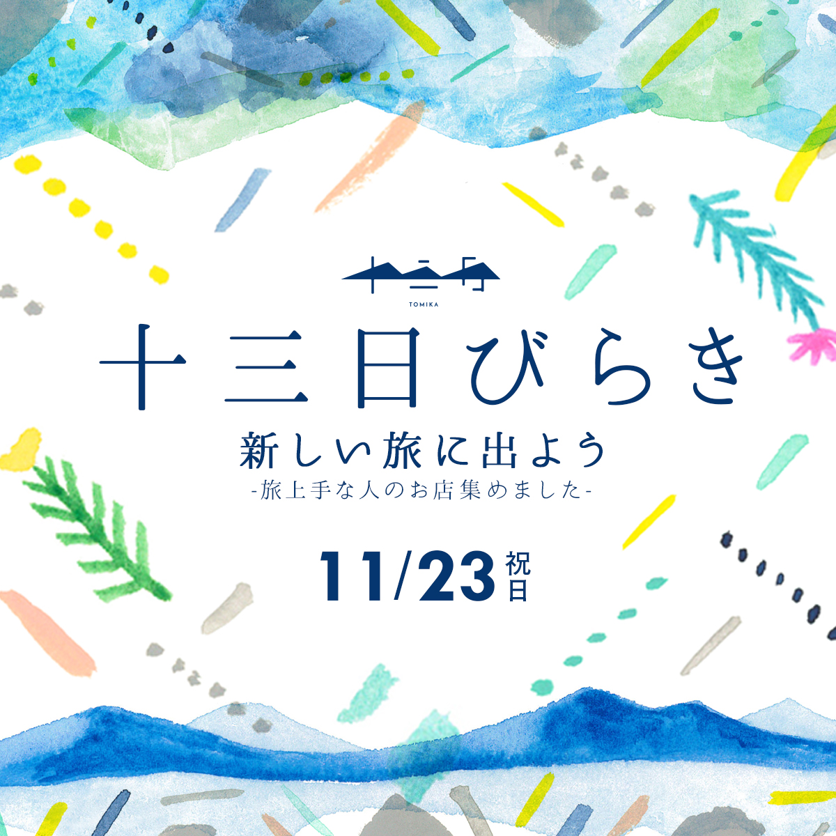 11/23(木)開催 「十三日開き」   新しい旅に出よう  〜旅上手な人のお店集めました〜