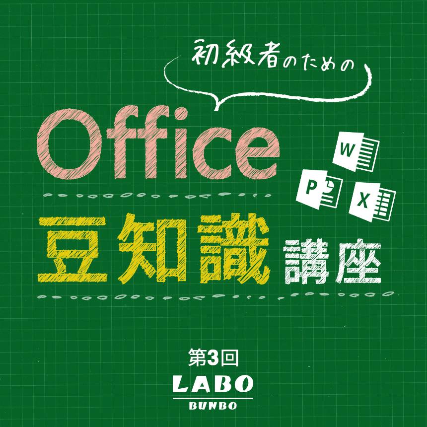 1/19(金)開催  第3回BUNBO LABO  仕事がもっと楽しくなる!  「初級者のためのOffice豆知識講座」