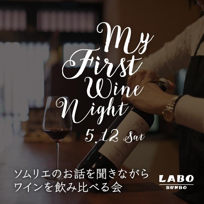 5月12日 My First Wine Night  ソムリエのお話を聞きながら、ワインをちょっとづつ飲み比べる会