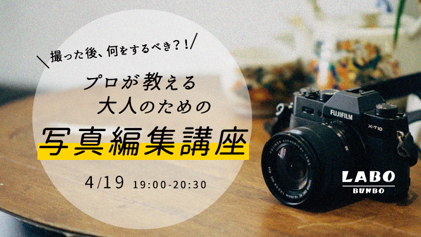 4月19日(木)開催:撮った後に何をするべき?! プロが教える、大人のための「写真編集」講座