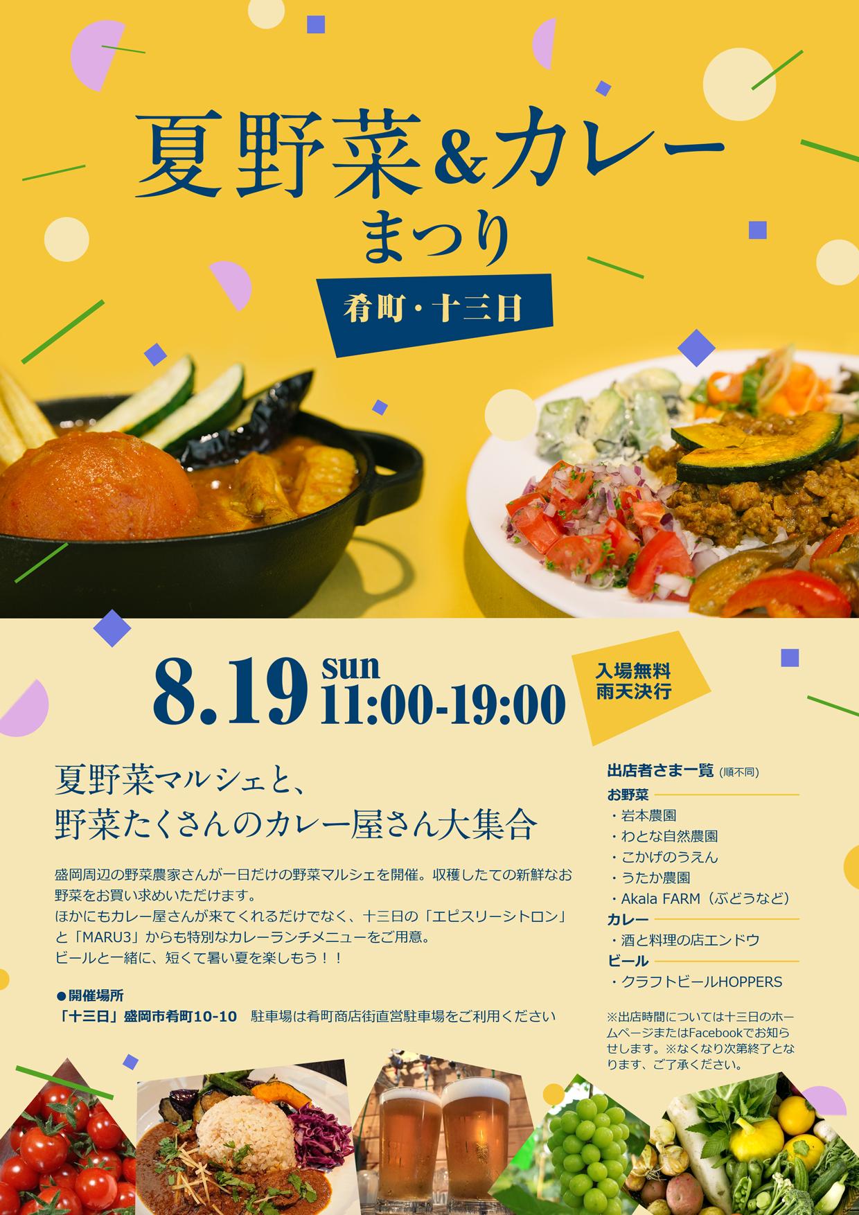 【8月29日開催】夏野菜とカレー祭り
