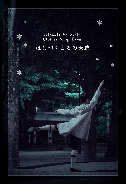 【8月23日〜25日開催】Limited Shop Event「ほしづくよるの天幕」