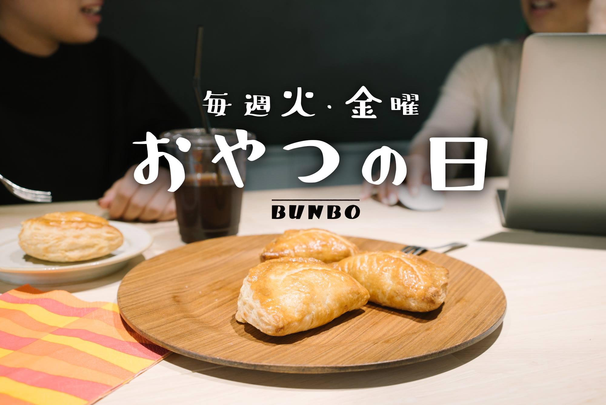 火・金曜日は「おやつの日」おやつを食べながらBunboを使おう