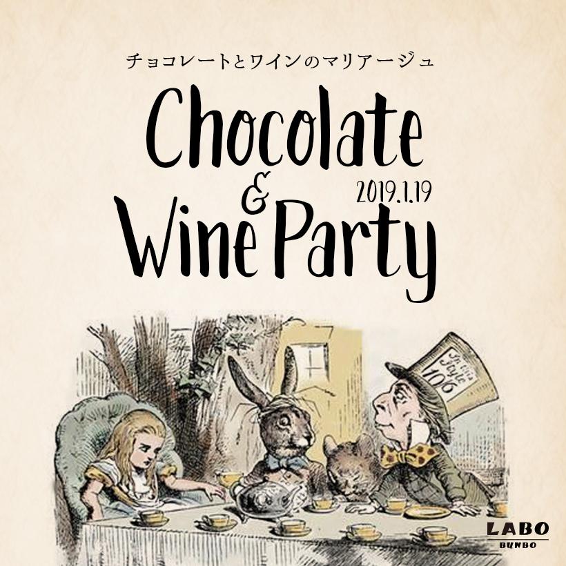 【2019年1月19日開催】チョコ&ワイン好き集合!8種のローチョコレートとワインのマリアージュを楽しむパーティ