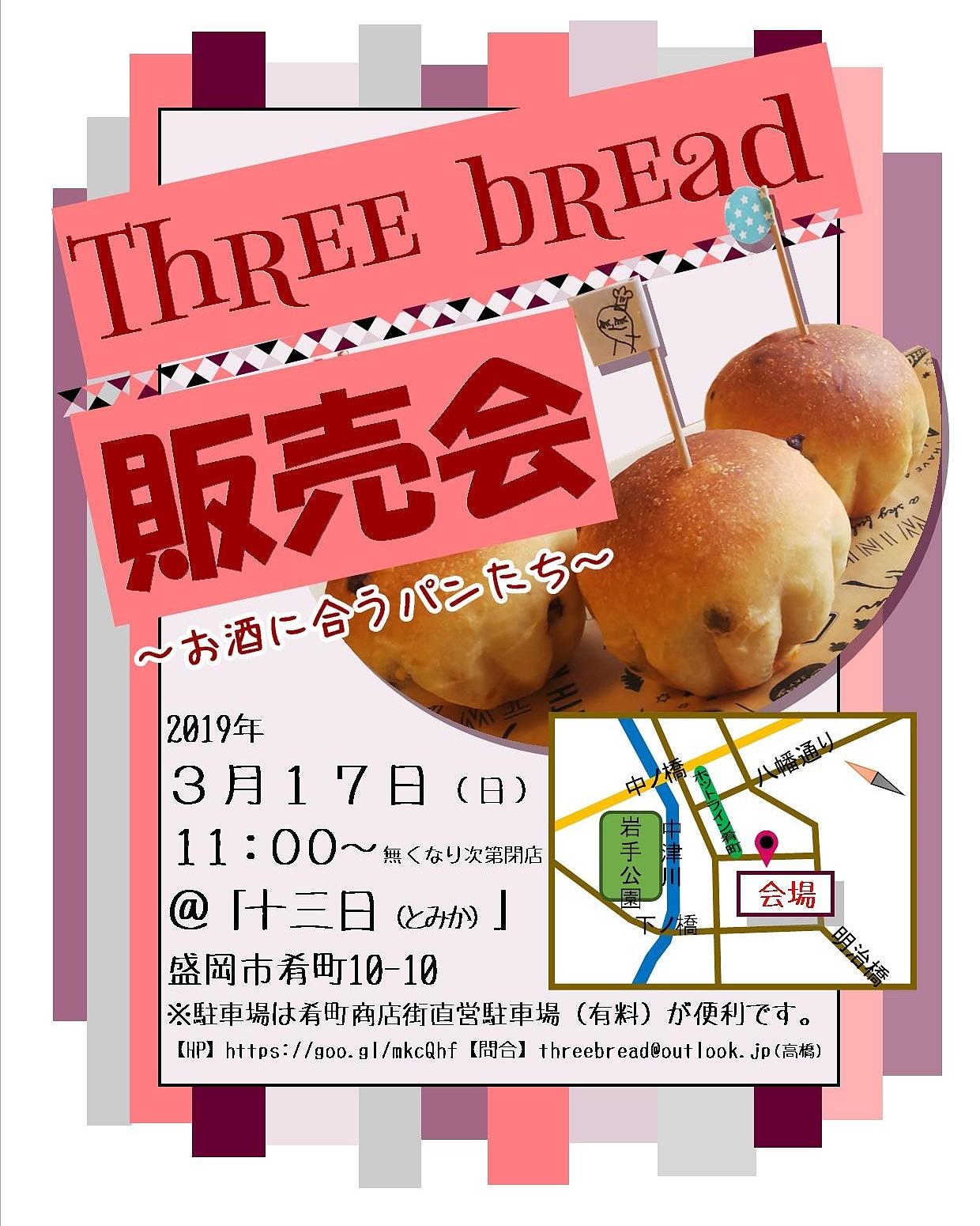 【3月17日開催】Three breadお酒に合うパンたち販売会