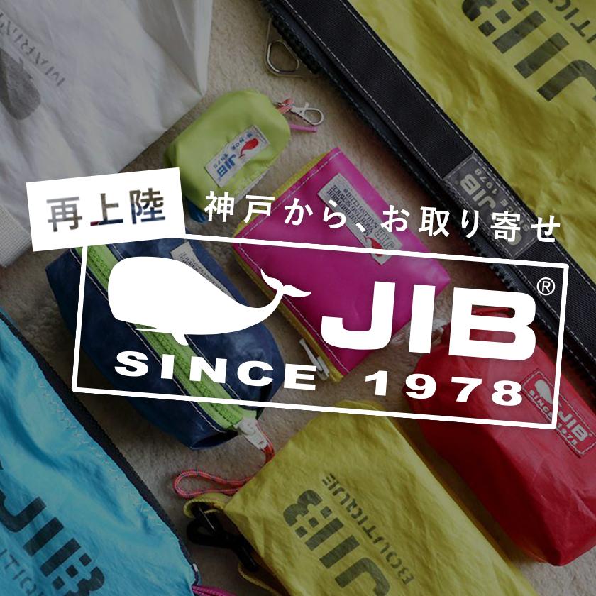 【5月24〜26日】JIBポップアップストア再上陸